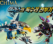 Lego Chima Eagle Fighter Of Iris